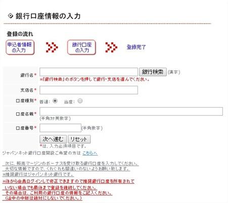 インフォトカート 登録5