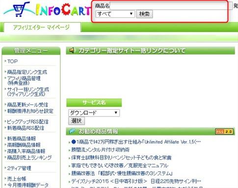 インフォトカート 登録8