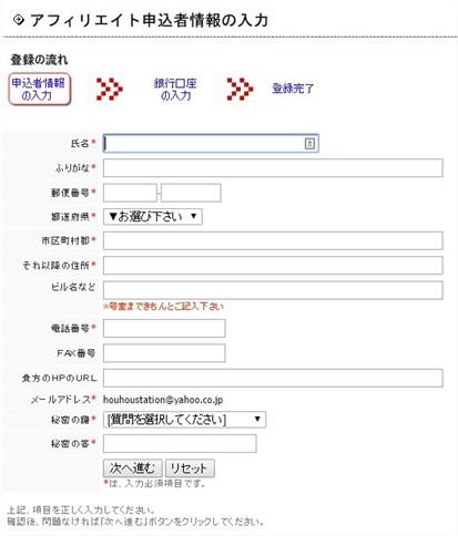 インフォトカート 登録4