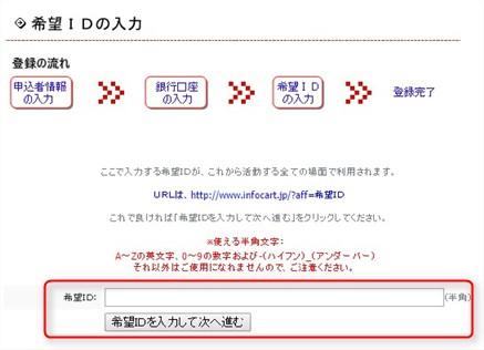 インフォトカート 登録6